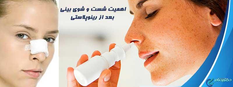 شست و شوی بینی بعد از عمل