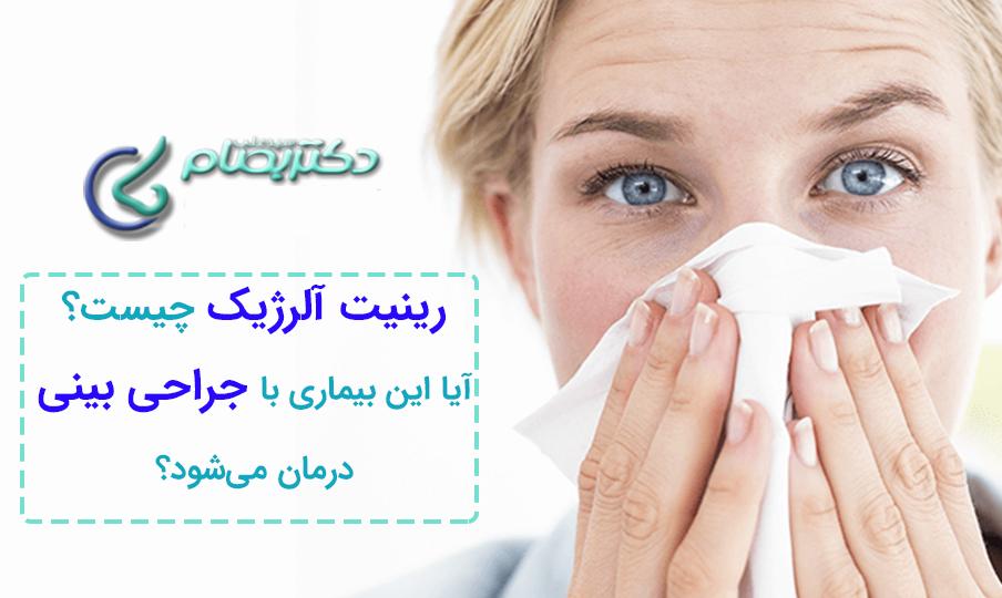 جراحی بینی آلرژی