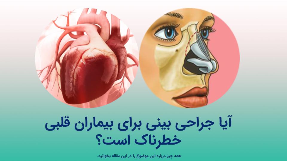 بیماری قلبی و عمل بینی